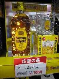 Suntory Whisky display. (Credit: Brian Adler)